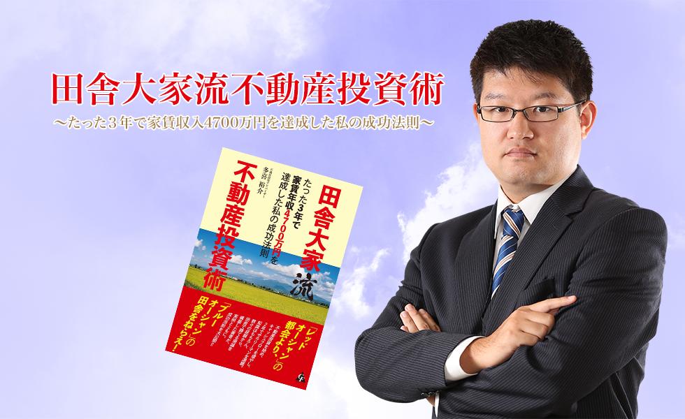 メンバーの多喜裕介さんの書籍大好評販売中!