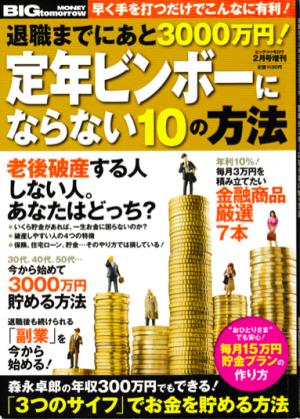 『BIG tomorrow』2015年3月号にビリオネアクラブメンバーの記事が掲載されました。