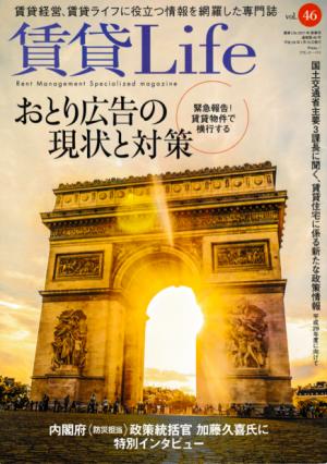 『賃貸Life』2017年1月号に佐藤一彦の記事が掲載されました。